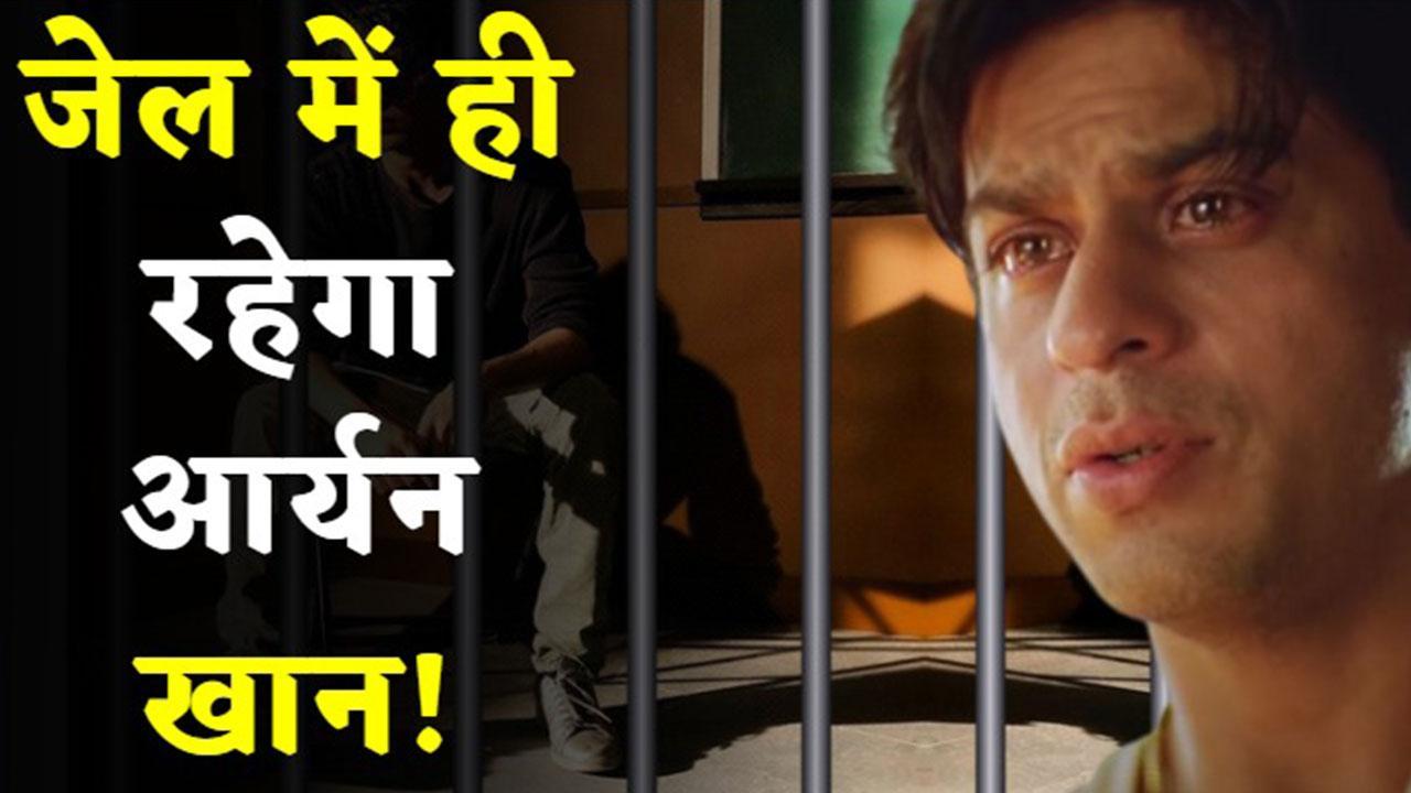 Aryan Khan Bail Denied: नहीं घट रहीं आर्यन खान की मुश्किलें, कोर्ट ने खारिज की जमानत याचिका