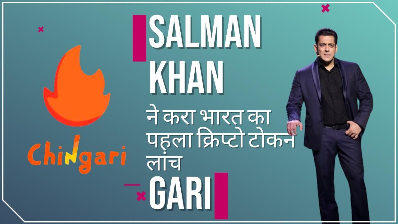 सलमान खान ने लॉन्च किया भारत का पहला क्रिप्टो टोकन $GARI