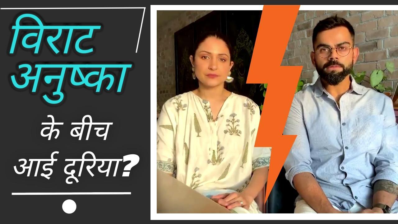 क्या सच में एक दूसरे से दूर हो रहे हैं Anushka-Virat?